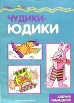 Детское художественное творчество. Чудики-Юдики. Азбука самоделок