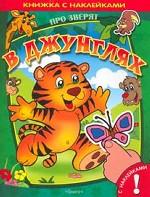 Про зверят. В джунглях. Книжка с наклейками
