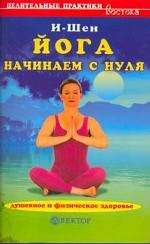 Йога. Начинаем с нуля: душевное и физическое здоровье