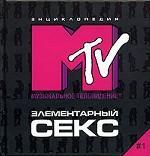 Элементарный секс #1. Энциклопедия MTV