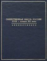 Общественная мысль России XVIII - начала XX века. Энциклопедия