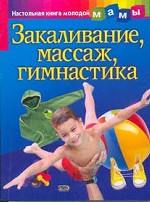 Закаливание, массаж, гимнастика