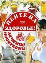 Пейте на здоровье! Лечение напитками