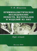 Криминалистическое исследование веществ, материалов и изделий из них. Курс лекций