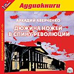 1С:Аудиокниги. Аверченко А.Т. Дюжина ножей в спину революции. MP3-аудиокнига