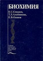 Биохимия: учебник