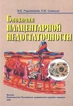Биохимия плацентарной недостаточности