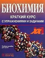 Биохимия. Краткий курс с упражнениями и задачами