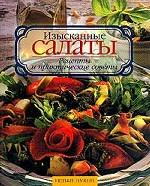 Изысканные салаты. Рецепты и практические советы