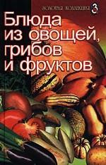 Блюда из овощей, грибов и фруктов