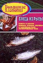 Блюда из рыбы (салаты и закуски, тушеная, жареная, запеченная, фаршированная рыба)