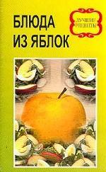 Блюда из яблок. Лучшие рецепты