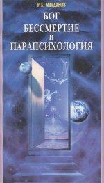 Бог, бессмертие и парапсихология