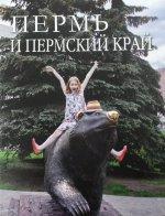 Пермь и Пермский край: альбом-путеводитель