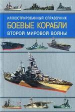 Боевые корабли Второй мировой войны
