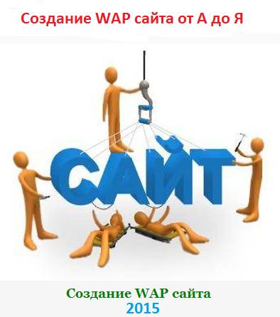 Создание Wap сайта от А до Я