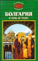 Болгария и семь ее чудес