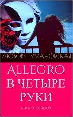 Allegro в четыре руки. Книга вторая.