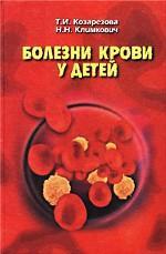 Болезни крови у детей