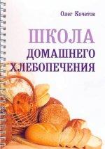 Школа домашнего хлебопечения
