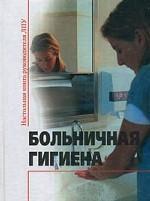 Больничная гигиена