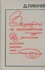 Заметки и наблюдения. Из записных книжек разных лет.