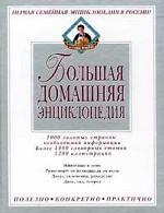 Большая домашняя энциклопедия. Том 2