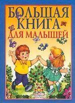 Большая книга для малышей. Я и мир вокруг меня