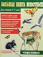 Большая книга животных. Для детей 5-7 лет