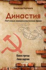 Династия. Книга третья