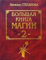 Большая книга магии 2