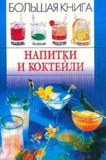 Большая книга: напитки и коктейли