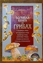 Большая книга о грибах