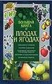 Большая книга о плодах и ягодах