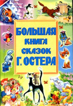 Большая книга сказок Г. Остера