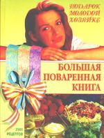 Большая поваренная книга. Подарок молодой хозяйке. 2500 рецептов