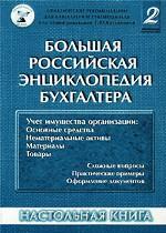Большая российская энциклопедия бухгалтера. Том 2