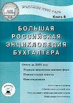 Большая российская энциклопедия бухгалтера. Том 6