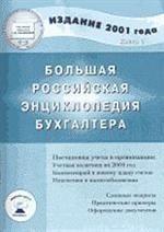 Большая российская энциклопедия бухгалтера. Том 1
