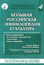 Большая российская энциклопедия бухгалтера. Том 4