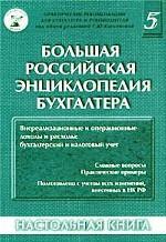 Большая российская энциклопедия бухгалтера. Том 5