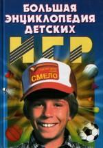 Большая энциклопедия детских игр