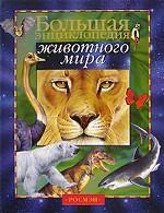 Большая энциклопедия животного мира