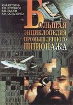 Большая энциклопедия промышленного шпионажа
