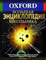 Большая энциклопедия школьника. Оксфорд