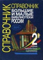 Большие и малые библиотеки России. Справочник