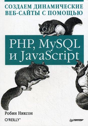 Создаем динамические веб сайты с помощью PHP MySQL JavaScript