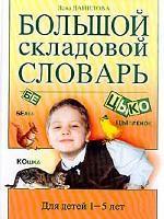 Большой складовой словарь. Для детей 1 - 5лет