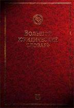 Большой юридический словарь (2 издание)