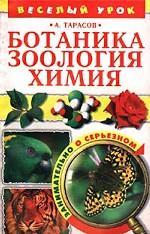 Ботаника, зоология, химия. Книга для учащихся и учителей